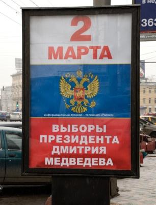 Выборы, выборы..