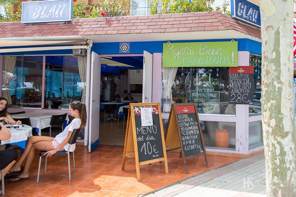 Ресторан Blau, Калелья, Испания