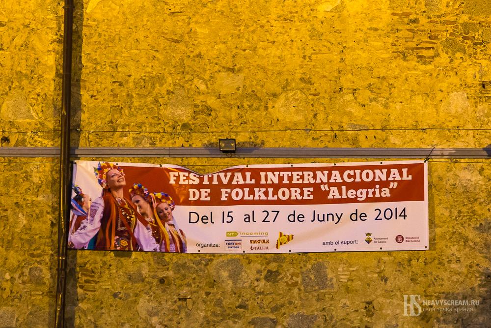 Фестиваль De folklore Alegria